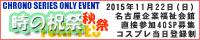 2015年11月22日は名古屋で クロノシリーズオンリーイベント!